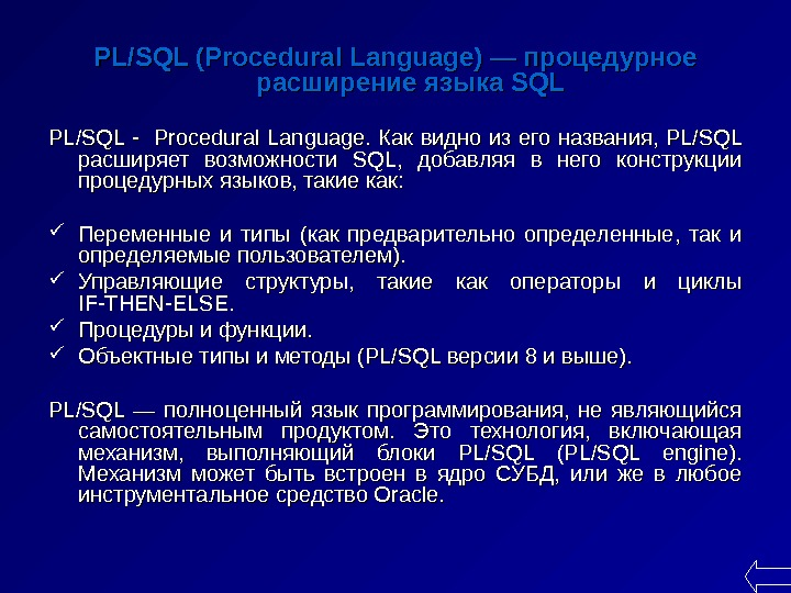 PL/SQL (Procedural Language) — процедурное расширение языка SQL PL/SQL -  Procedural Language.  Как видно