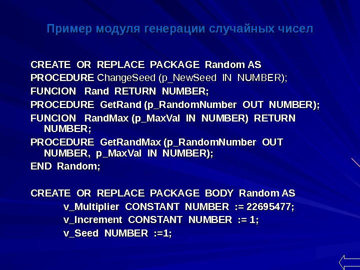 Пример модуля генерации случайных чисел CREATE OR REPLACE PACKAGE Random AS PROCEDURE Change. Seed