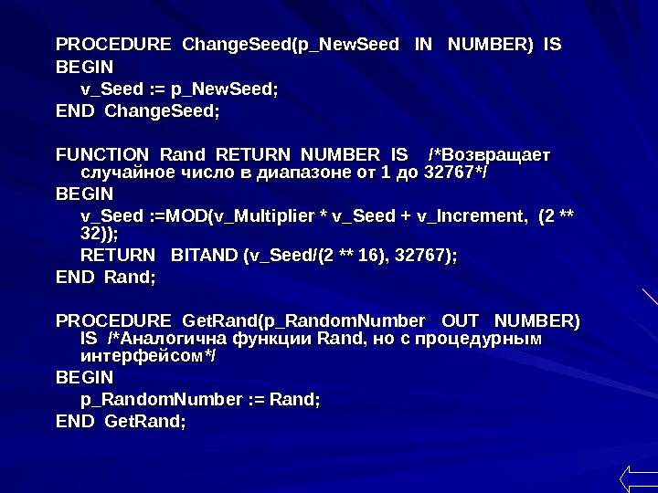 PROCEDURE Change. Seed(p_New. Seed  IN  NUMBER) IS BEGIN v_Seed : = p_New.