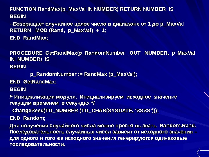 FUNCTION Rand. Max(p_Max. Val IN NUMBER) RETURN NUMBER IS BEGIN   ---- Возвращает