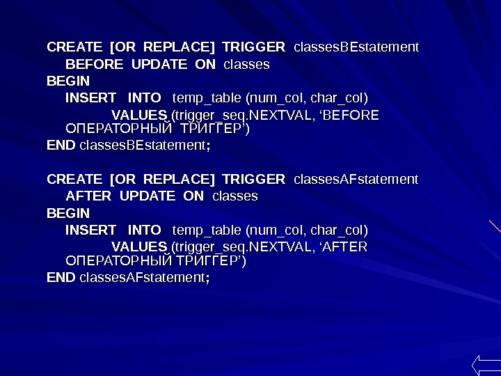 CREATE [OR REPLACE] TRIGGER  classes. BEstatement  BEFORE UPDATE ON  classes BEGIN