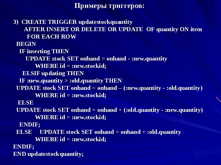 Примеры триггеров : 3) CREATE TRIGGER updatestockquantity   AFTER INSERT OR DELETE OR