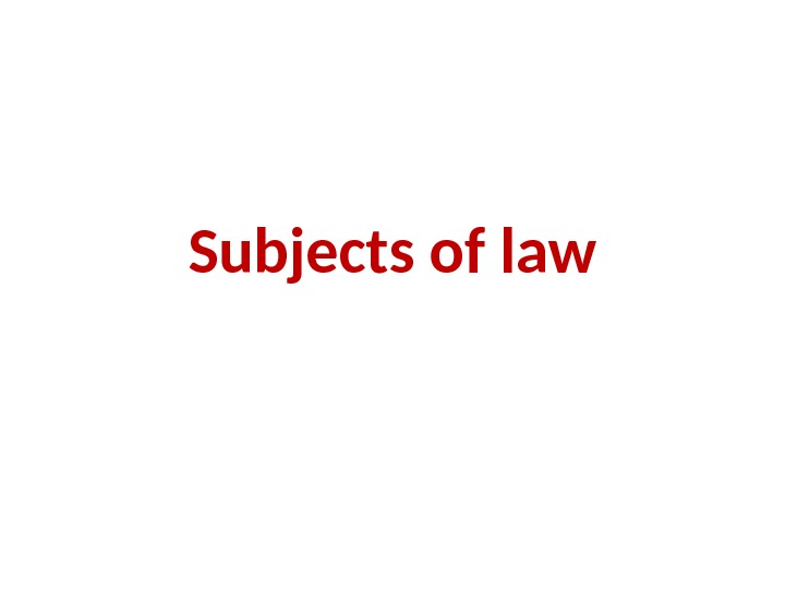 Subjects of law