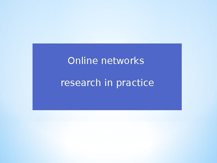Online networks research in practice