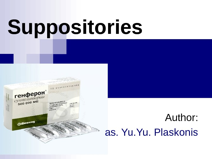 Suppositories  Author:  as. Yu. Plaskonis