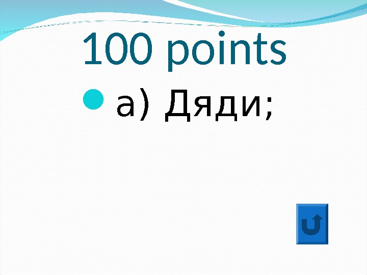 10 0 points a) Дяди;