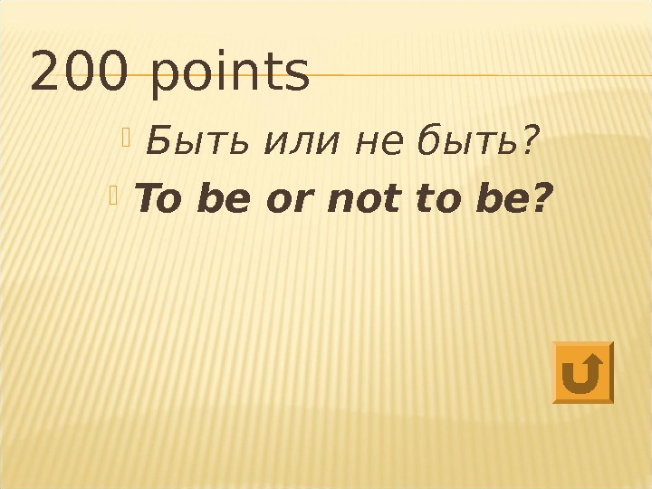 20 0 points Быть или не быть?  To be or not to be?