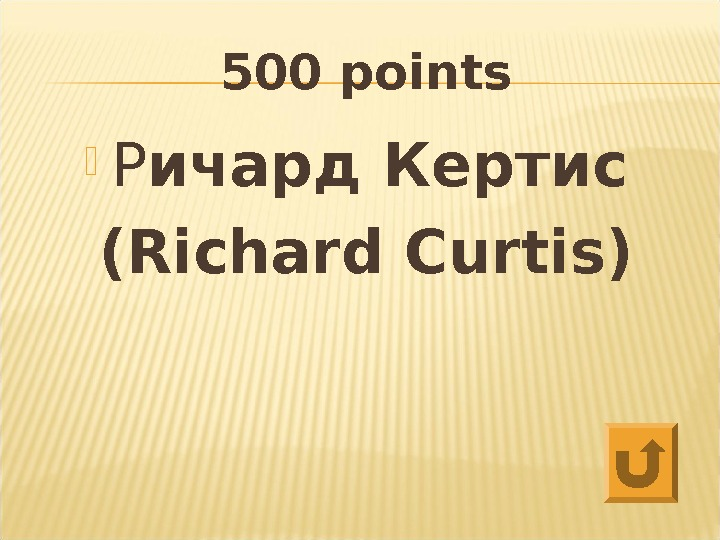 50 0 points Р ичард Кертис ( Richard Curtis)