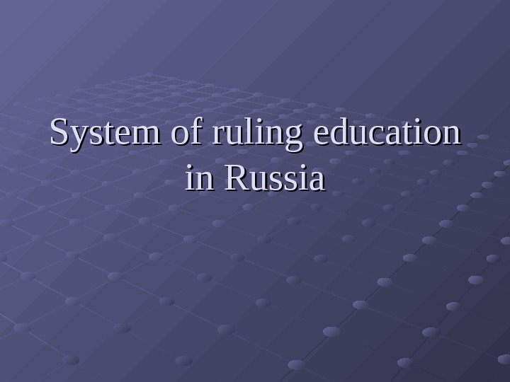 System of ruling education in Russia