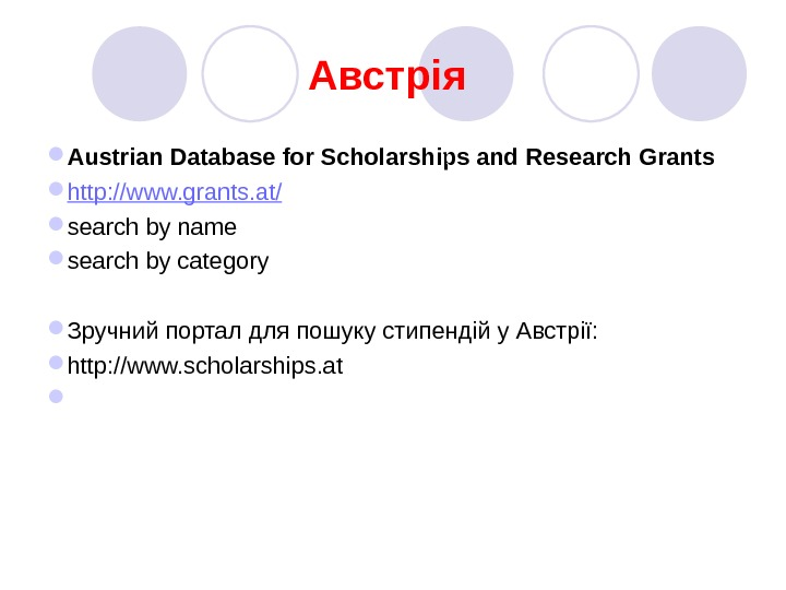 Австрія  Austrian Database for Scholarships and Research Grants http: //www. grants. at/  search by