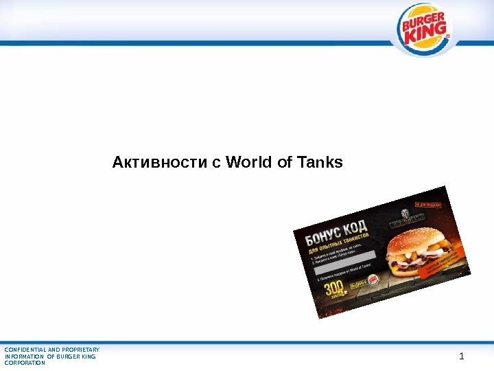 CONFIDENTIAL AND PROPRIETARY INFORMATION OF BURGER KING CORPORATION 1Активности с World of Tanks