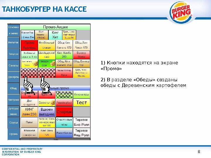 CONFIDENTIAL AND PROPRIETARY INFORMATION OF BURGER KING CORPORATION ТАНКОБУРГЕР НА КАССЕ 81)  Кнопки находятся на