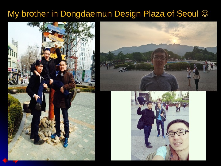 My brother in Dongdaemun Design Plaza of Seoul