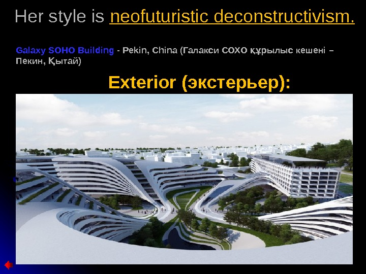 Her style is neofuturistic deconstructivism. Galaxy SOHO Building - - Pekin, China (Галакси СОХО рылыс кешені