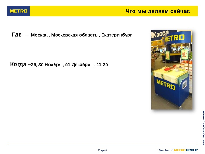 M ETRO Cash & Carry Russia Member of Powerpoint_Master_MCC_Country. pot. Page 5 Когда – 29, 30