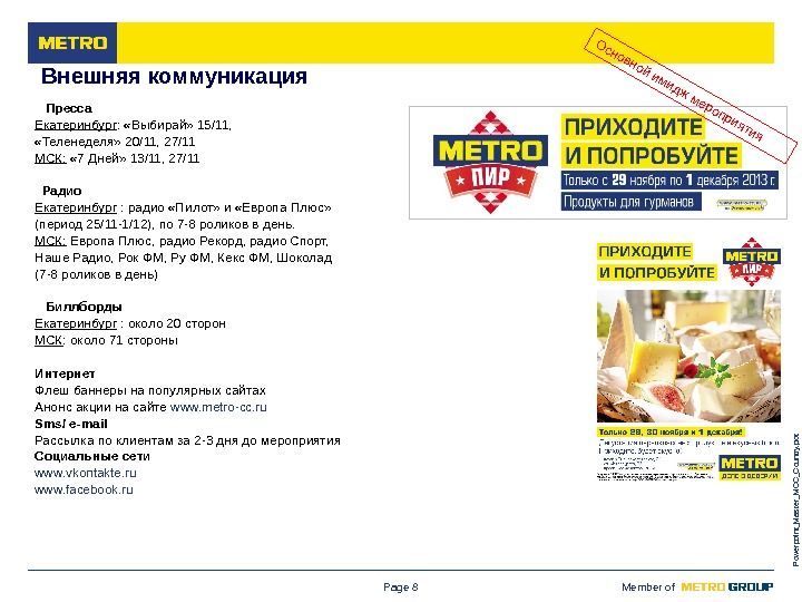 M ETRO Cash & Carry Russia Member of Powerpoint_Master_MCC_Country. pot. Page 8 Внешняя коммуникация Пресса Екатеринбург