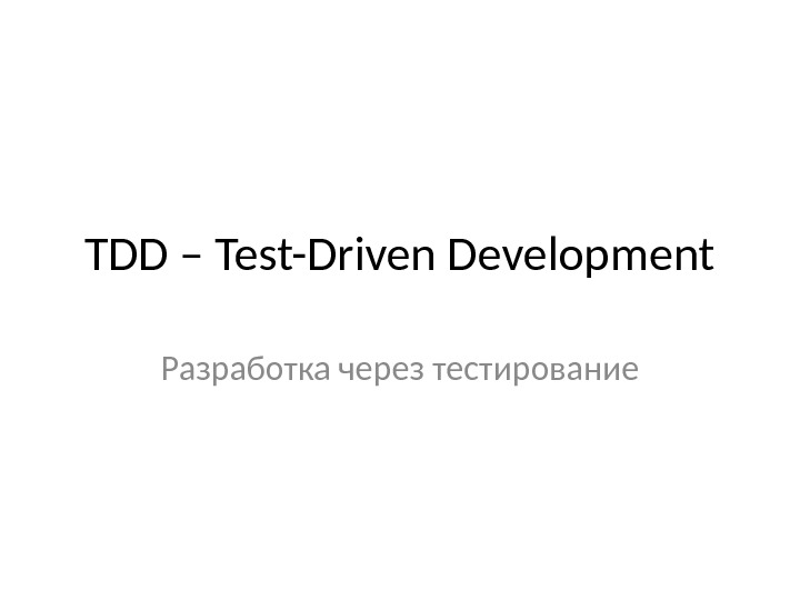 TDD – Test-Driven Development Разработка через тестирование