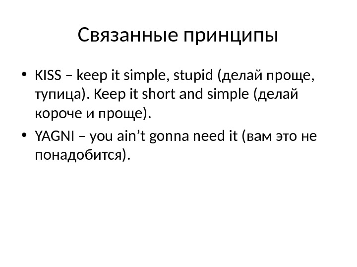 Связанные принципы • KISS – keep it simple, stupid ( делай проще,  тупица).  Keep
