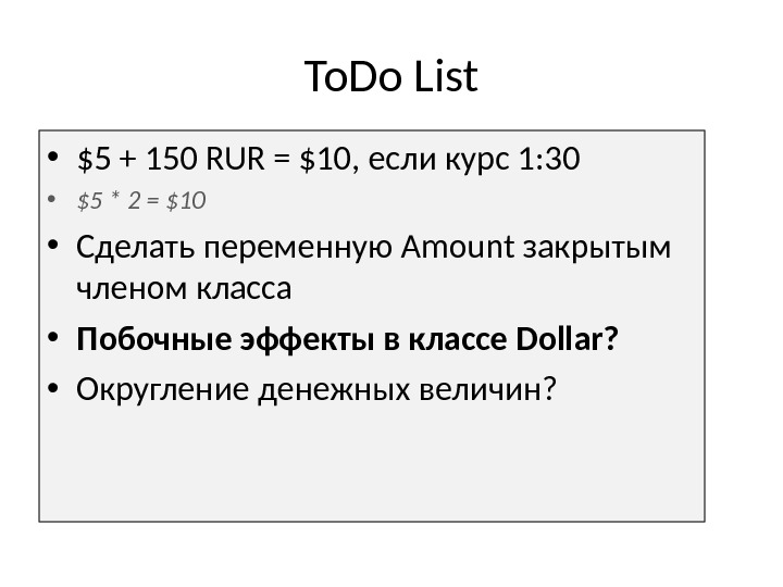 To. Do List • $5 + 150 RUR = $10,  если курс 1: 30 •