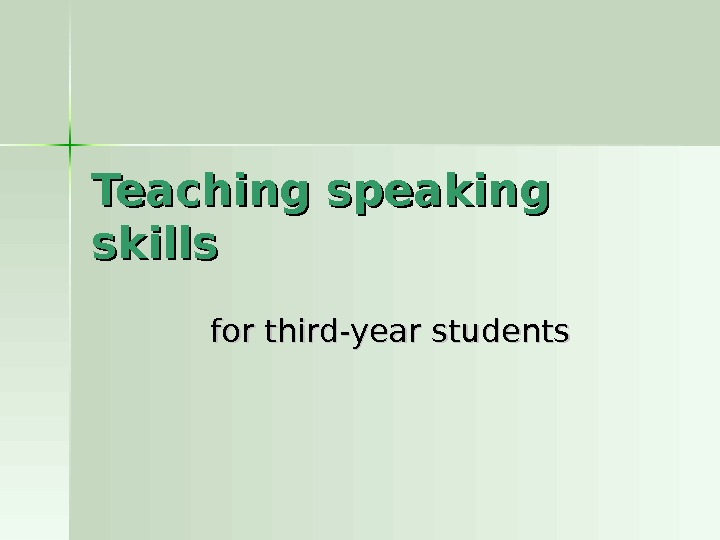 Teaching speaking skills for third-year students