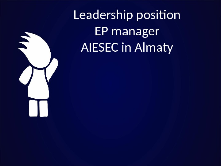 Leadership position EP manager AIESEC in Almaty