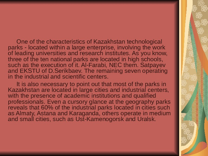 One of the characteristics of Kazakhstan technological parks - located within a large enterprise,