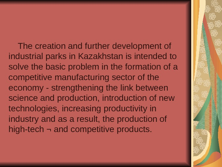 The creation and further development of industrial parks in Kazakhstan is intended to solve