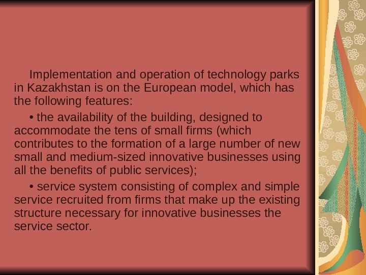 Implementation and operation of technology parks in Kazakhstan is on the European model, which