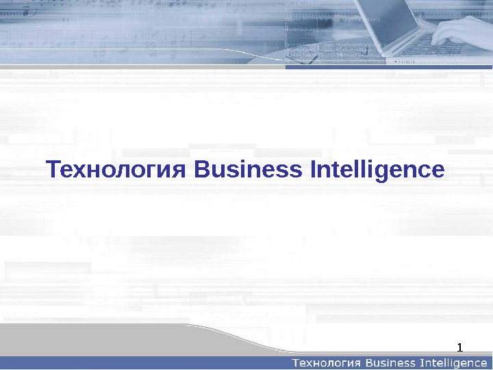 1 Технология Business Intelligence