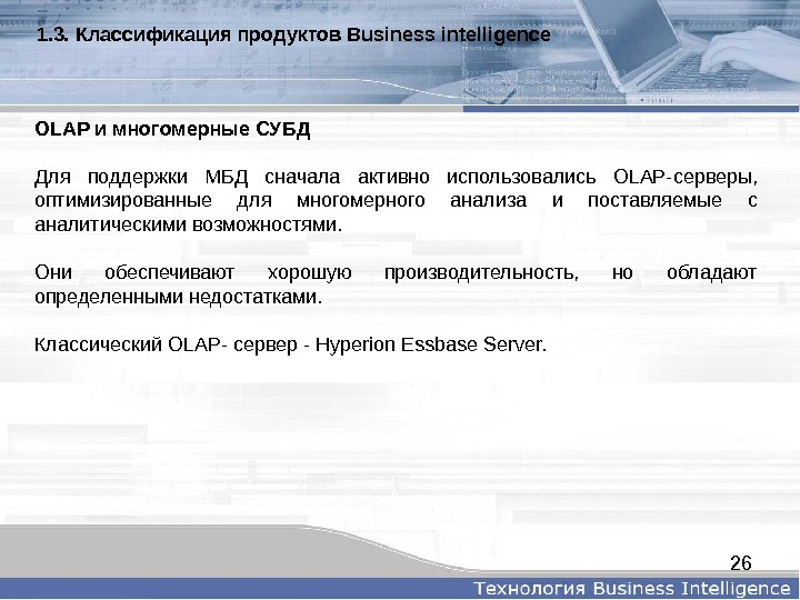 261. 3.  Классификацияпродуктов. Businessintelligence  OLAPимногомерные. СУБД Для поддержки МБД сначала активно использовались OLAP-серверы,