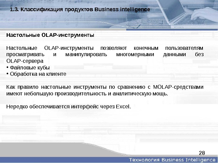 281. 3.  Классификацияпродуктов. Businessintelligence  Настольные. OLAP-инструменты Настольные OLAP-инструменты позволяют конечным пользователям просматривать и манипулировать