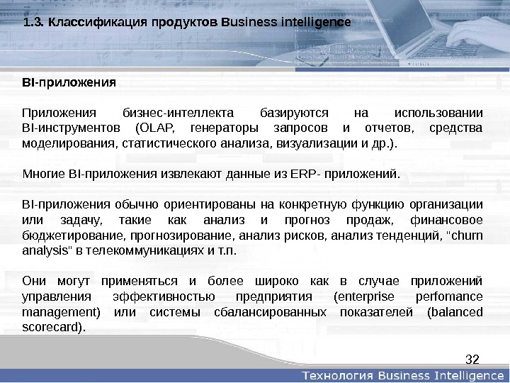 321. 3.  Классификацияпродуктов. Businessintelligence  BI-приложения  Приложения бизнес-интеллекта базируются на использовании BI-инструментов (OLAP,