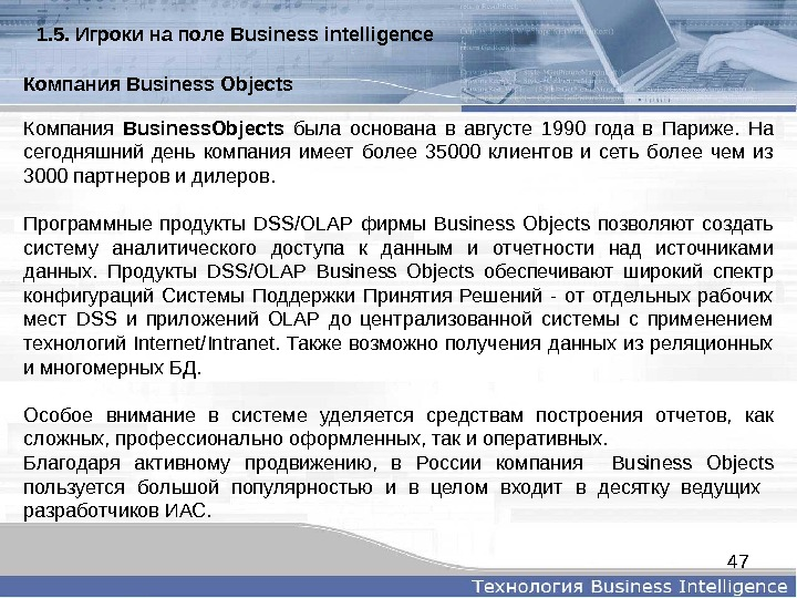 47 Компания Business. Objects  была основана в августе 1990 года в Париже.  На сегодняшний
