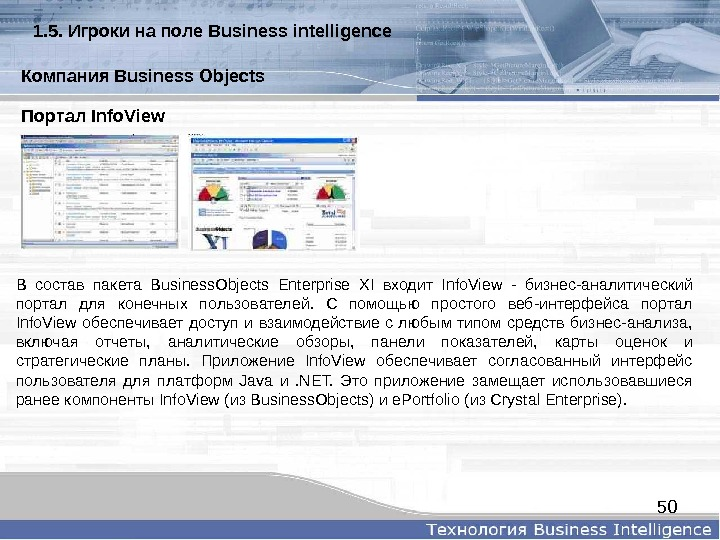 50 Портал Info. View  В состав пакета Business. Objects Enterprise XI входит Info. View -