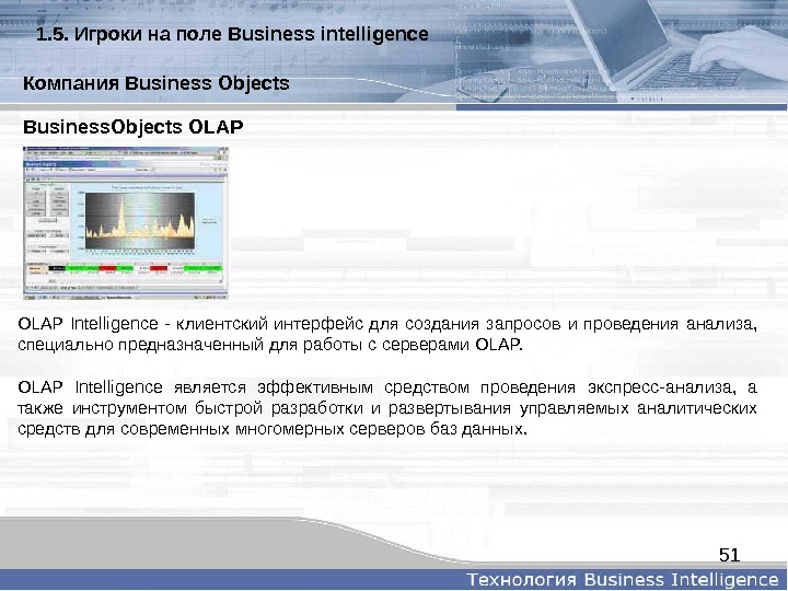 51 Business. Objects. OLAP Intelligence - клиентский интерфейс для создания запросов и проведения анализа,  специально