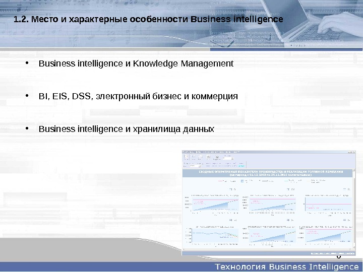 8 • Business intelligence и Knowledge Management • BI, EIS, DSS, электронный бизнес и коммерция