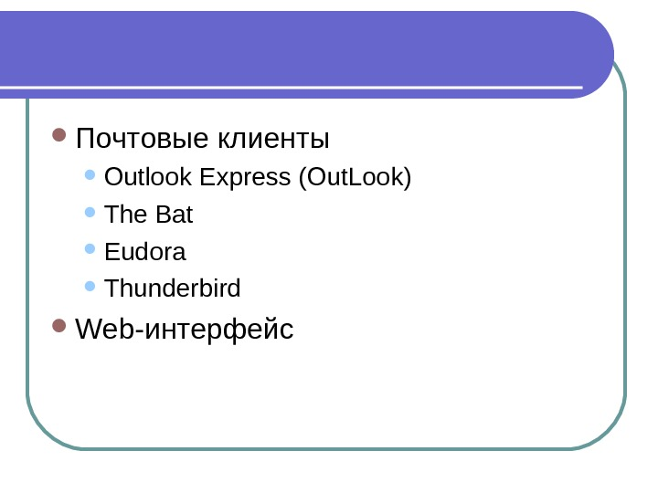 Почтовые клиенты Outlook Express (Out. Look) The Bat Eudora Thunderbird Web- интерфейс