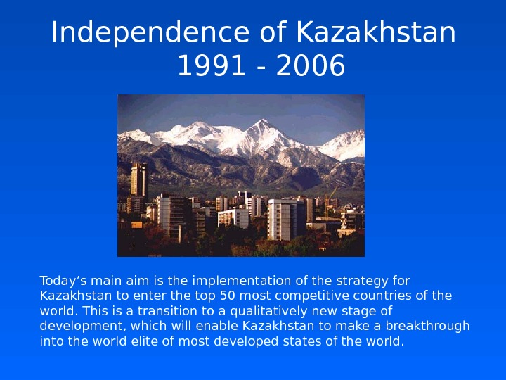 Today's main aim is the implementation of the strategy for Kazakhstan to enter the top