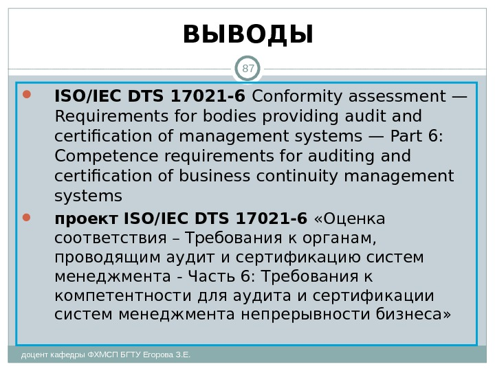 ВЫВОДЫ 87 ISO/IEC DTS 17021-6  Conformity assessment — Requirements for bodies providing audit and certification