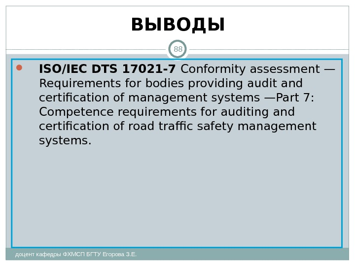 ВЫВОДЫ 88 ISO/IEC DTS 17021-7  Conformity assessment — Requirements for bodies providing audit and certification