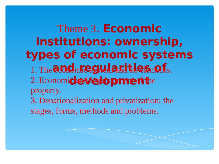 Theme 3.  Economic institutions: ownership ,  t ypes of economic systems and regularities of