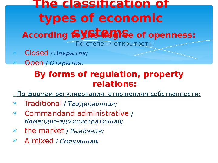 According to the degree of openness: По степени открытости :  Closed / Закрытая;  Open