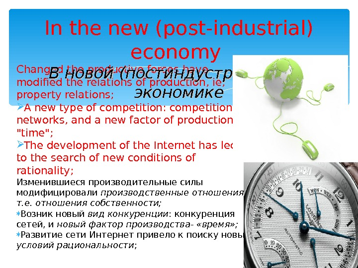 Changed the productive forces have modified the relations of production, ie,  property relations;  A