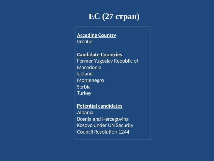 ЕС (27 стран) Acceding Country Croatia  Candidate Countries Former Yugoslav Republic of Macedonia Iceland Montenegro