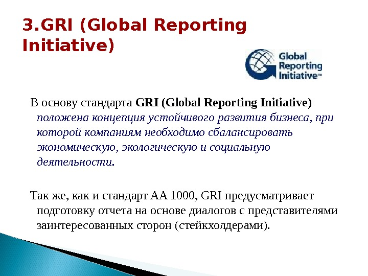 3. GRI (Global Reporting Initiative)  В основу стандарта GRI (Global Reporting Initiative)  положена концепция