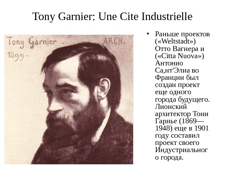 Tony Garnier: Une Cite Industrielle • Раньше проектов ( « Weltstadt » ) Отто Вагнера и