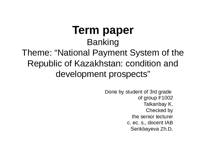 "Term paper Banking Theme: ""National Payment System of the Republic of Kazakhstan: condition and"