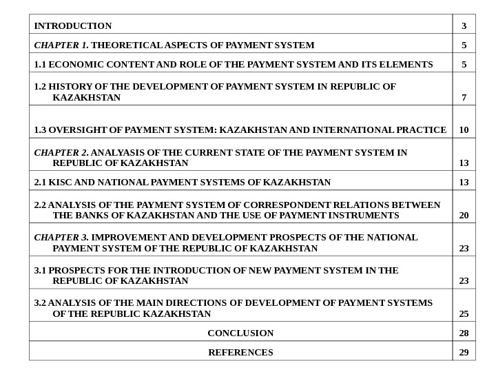 INTRODUCTION 3 CHAPTER 1.  THEORETICAL ASPECTS OF PAYMENT SYSTEM 5 1. 1 ECONOMIC