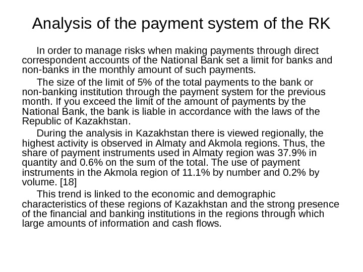 Analysis of the payment system of the RK In order to manage risks when