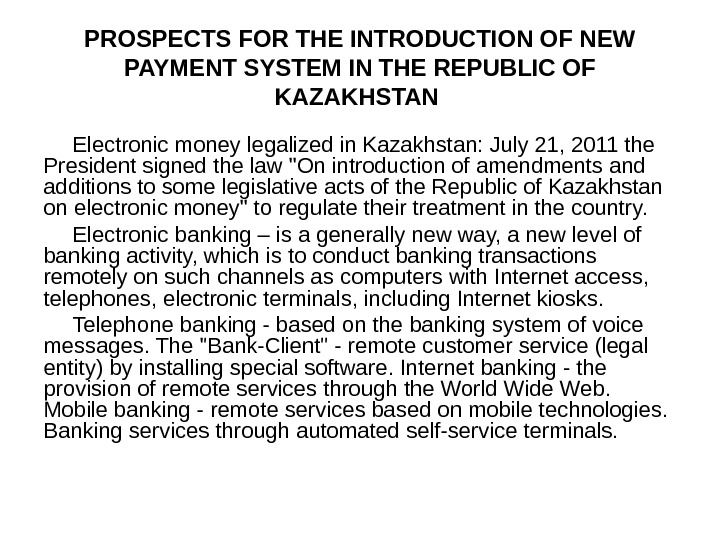 PROSPECTS FOR THE INTRODUCTION OF NEW PAYMENT SYSTEM IN THE REPUBLIC OF KAZAKHSTAN